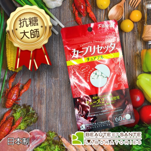 日本BEAUTE ET SANTE - 抗糖大師咀嚼片60粒 x 1包