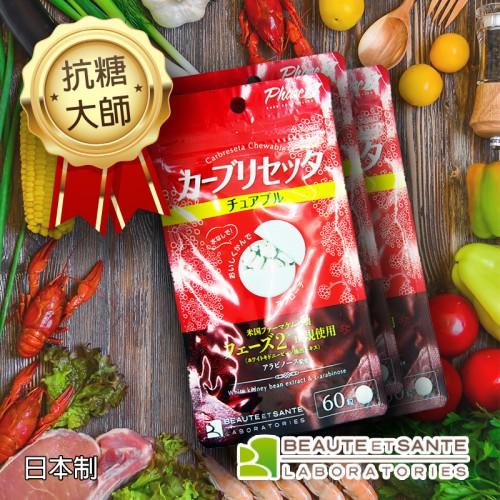 日本BEAUTE ET SANTE - 抗糖大師咀嚼片60粒 x 3包