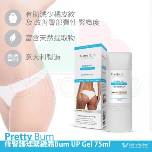 Pretty Bum-修臀護理緊緻霜Bum UP Gel 75ml