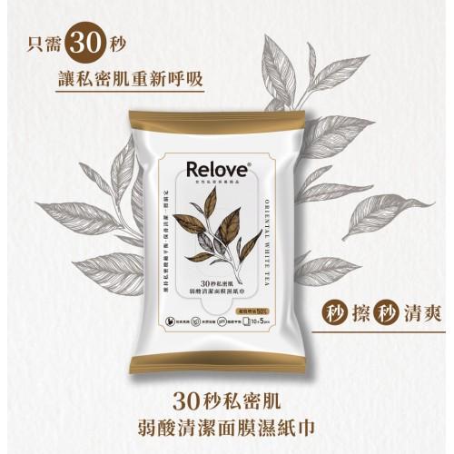 Relove 隨身私密濕紙巾|私密肌30秒面膜濕紙巾 15 張