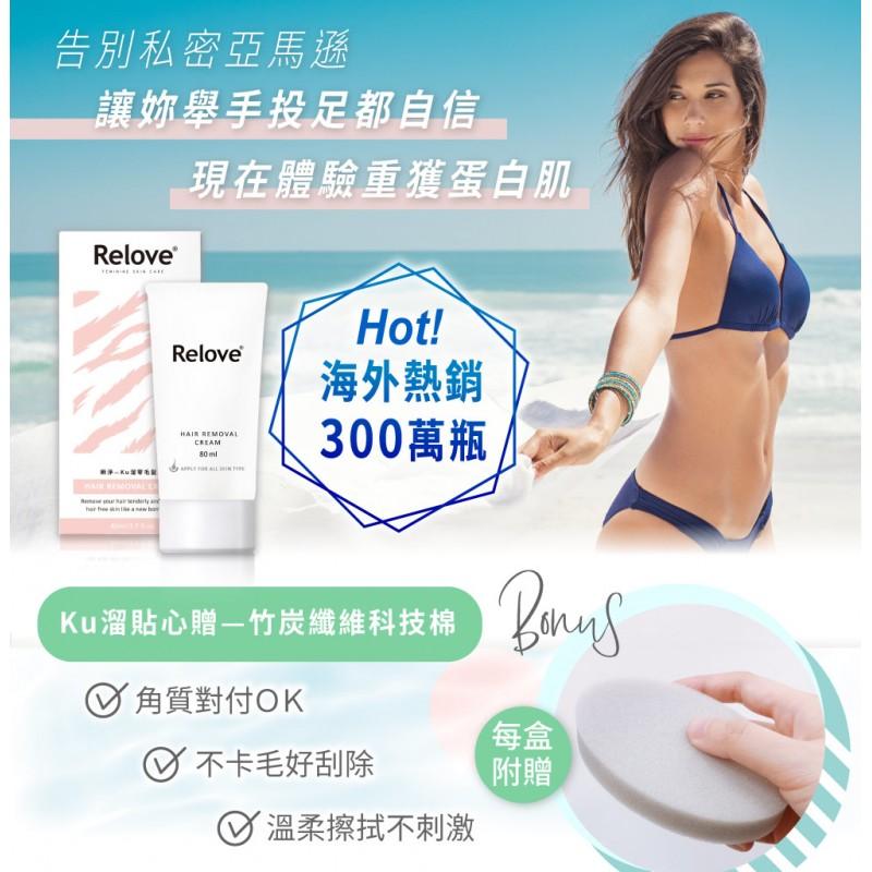 Relove 瞬淨-Ku溜零毛髮霜【新品熱銷中】 80ml