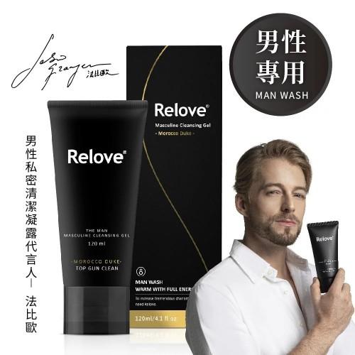 Relove私密男性潔淨 120ml ( 清涼 / 温感 )
