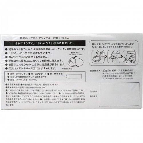 Sagami相模原創0.02特薄安全套-10片