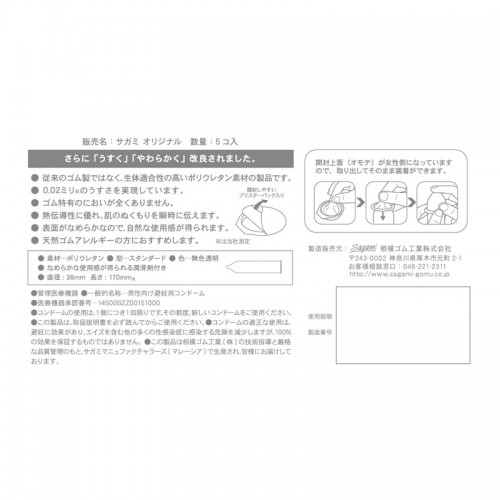 Sagami相模原創0.02特薄安全套-5片