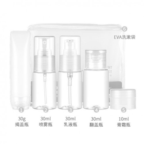 30ml/5件套 噴霧瓶 乳液瓶 化妝品膏霜瓶 旅行分裝瓶套裝